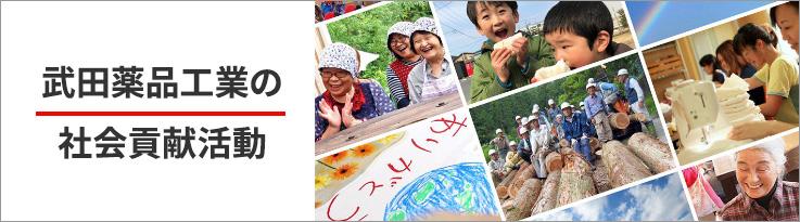 武田薬品工業の社会貢献活動