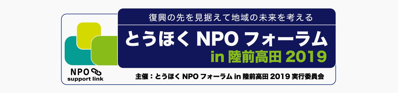 とうほくNPOフォーラム in 陸前高田2019