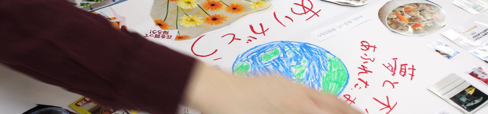 東日本大震災における支援団体のメンタルケア事業