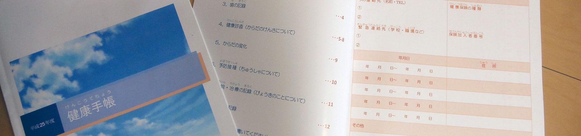 特定非営利活動法人 福島県の児童養護施設の子どもの健康を考える会