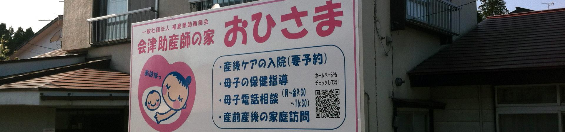 一般社団法人 福島県助産師会