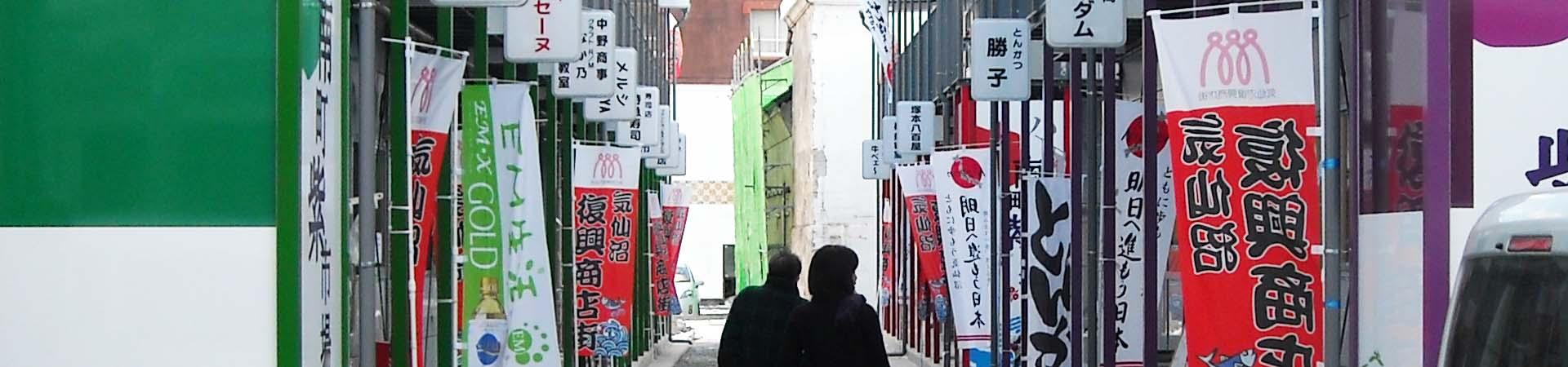 特定非営利活動法人 気仙沼復興商店街
