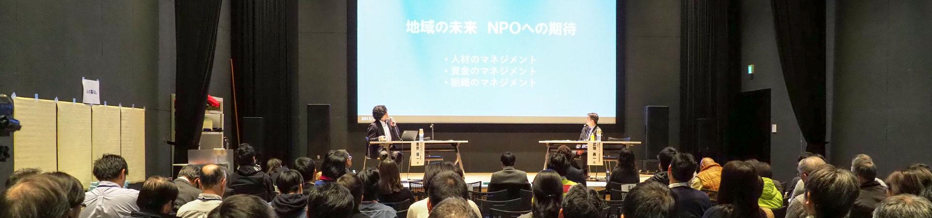 東日本大震災被災3県の沿岸NPO支援組織のネットワーク化事業